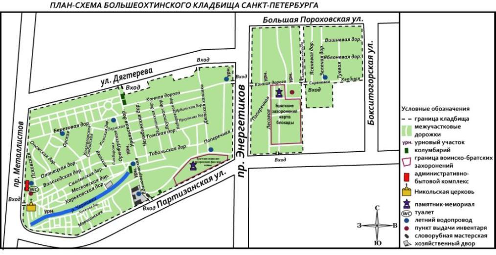 Адрес Большеохтинского кладбища в Красногвардейском районе