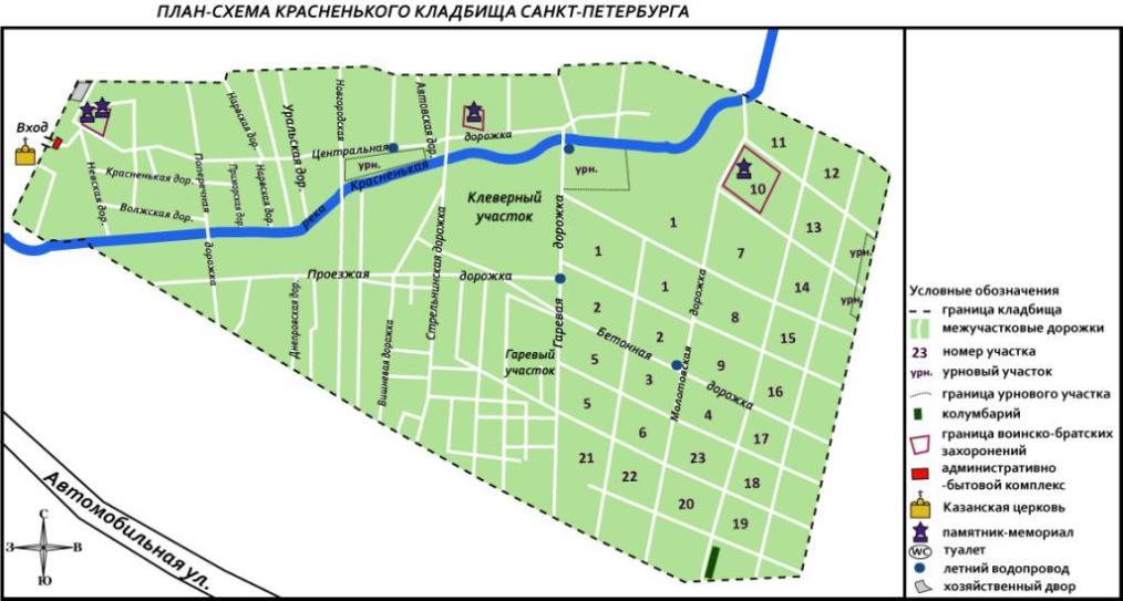 Адрес Красненького кладбища в Кировском районе